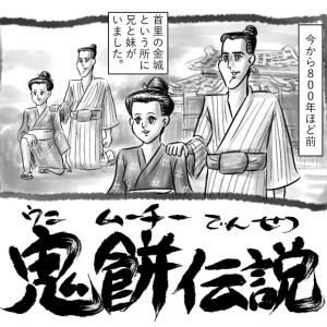 【漫画】鬼餅(ウニムーチー)伝説