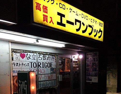 【アダルト】潜入!エロDVDに囲まれて飲める店