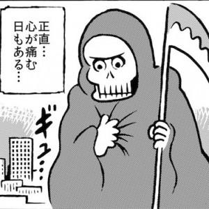 【漫画】死に神の死に神