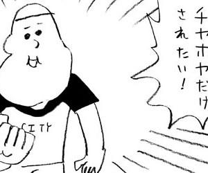 【漫画】個展を0円でしよう