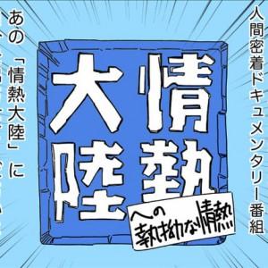 【漫画】情熱大陸への執拗な情熱
