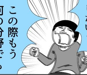 【漫画】情熱大陸への執拗な情熱 第三話「離陸」