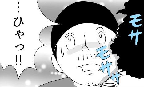 【漫画】情熱大陸への執拗な情熱 第四話「対峙」