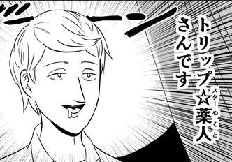 【漫画】トリップスター薬人