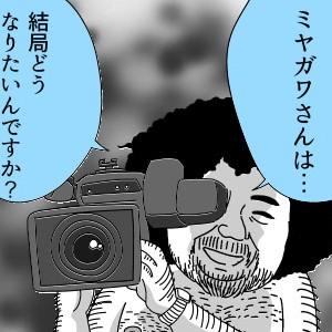 【漫画】情熱大陸への執拗な情熱2 第一話「大陸再び」