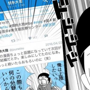 【漫画】情熱大陸への執拗な情熱2 第ニ話「ザ・ノン」