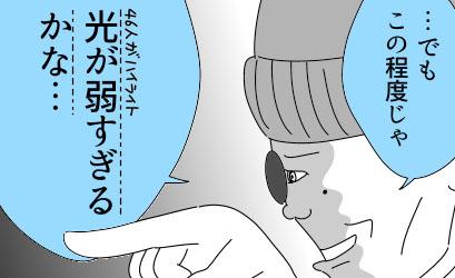 【漫画】情熱大陸への執拗な情熱2 第三話「ザ・世界」