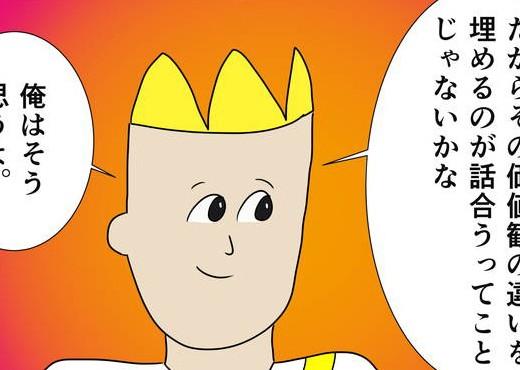 【漫画】ケモノと歩いた道