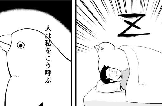 【漫画】寝かしつけのチュン