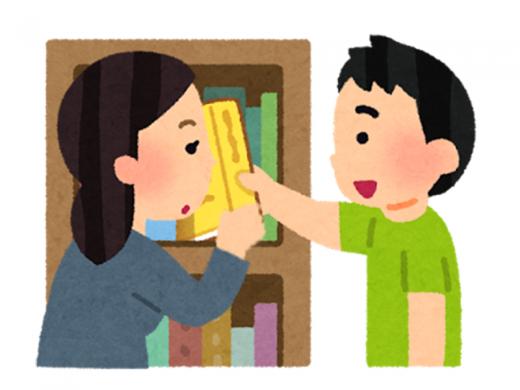 【出会えmath】図書館で本を取ろうとした手が触れ合って恋が始まる確率を計算する