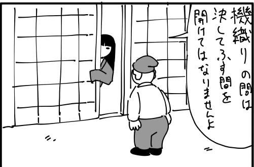 【4コマ漫画】鶴の恩返し(バグ)