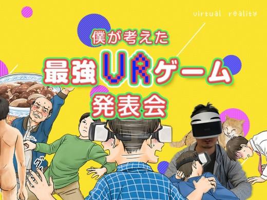 自分が考えた最強VRゲーム発表会