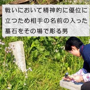 戦いにおいて精神的に優位に立つため相手の名前の入った墓石をその場で彫る男