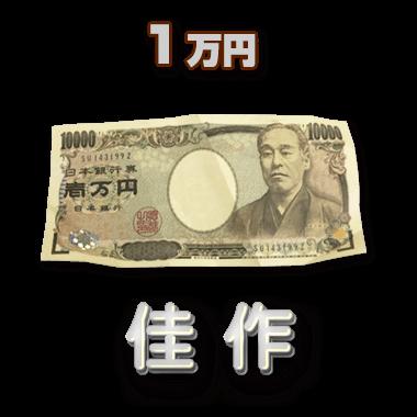 佳作1万円