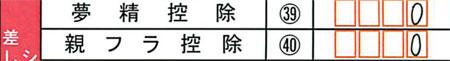 シコシコ申告書-2g.jpg