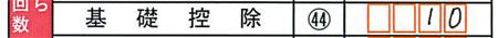 シコシコ申告書-2ggaga.jpg