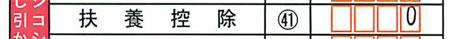 シコシコ申告書-2h.jpg