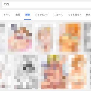「Google画像検索」だけでエロ画像を探す