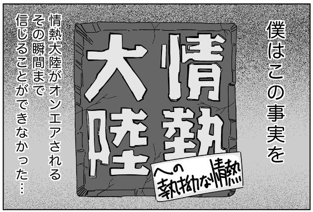 【漫画】情熱大陸への執拗な情熱 第二話 「崩落」