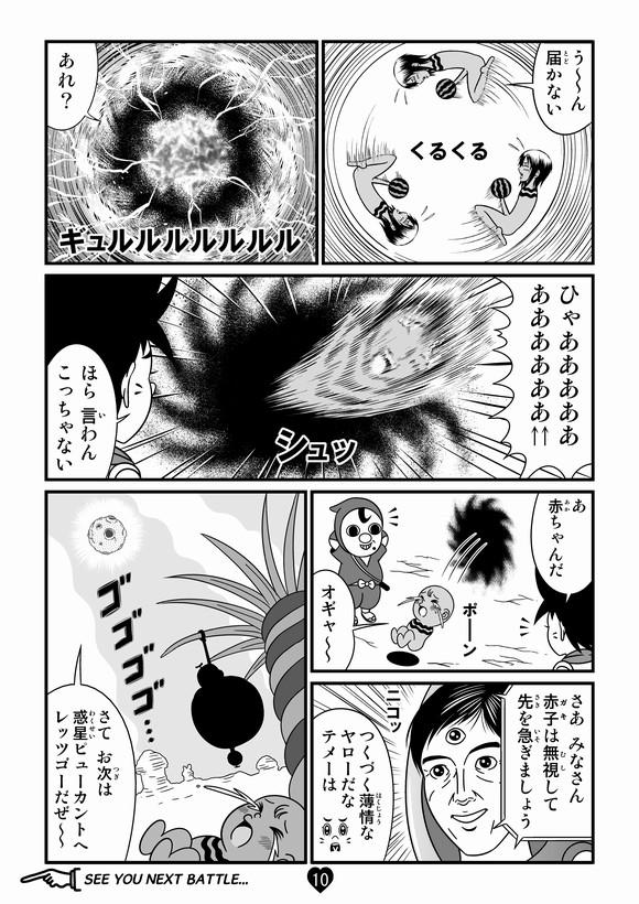 バトル少年カズヤ 第30話0010
