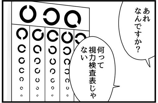 【遊星からの看護師X】無限