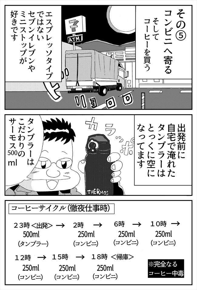 トラック漫画星 写真差し込み0008_R