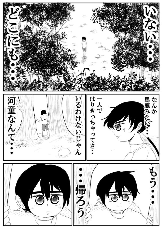 河童じゃない奴(原稿)_003
