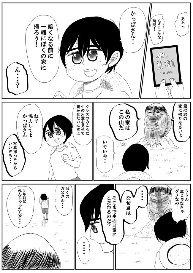 河童じゃない奴(原稿)_011
