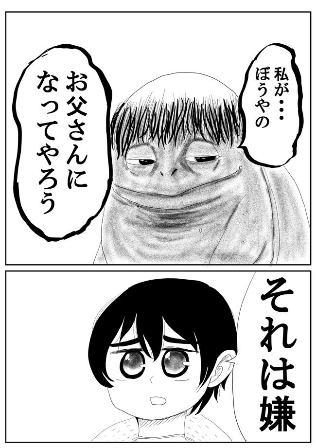 河童じゃない奴(原稿)_013