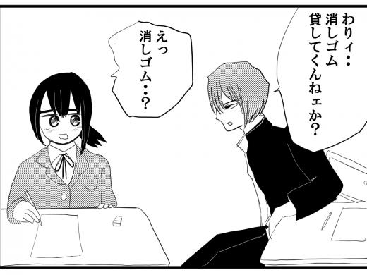 【4コマ漫画】ヤンキーとまじめ子ちゃん