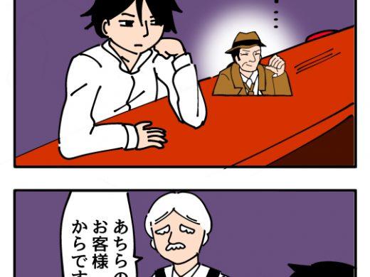【4コマ漫画】BAR(バグ)
