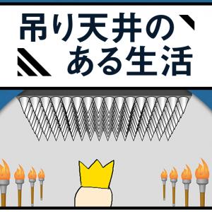 【漫画】吊り天井のある生活