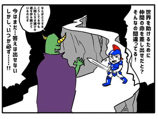 【4コマ漫画】よくいる現実を見ずに具体的な案もなくアツさだけある勇者