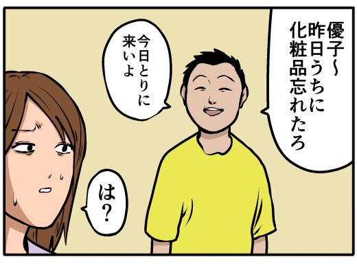 【4コマ漫画】SMILE