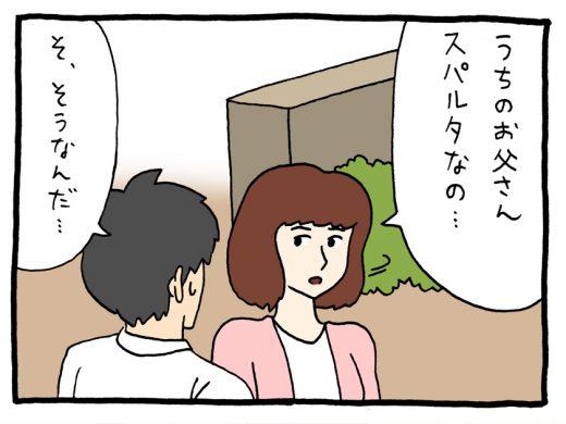 【4コマ漫画】彼女の父