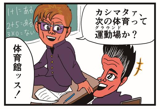 【4コマ漫画】オレの体育