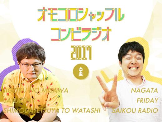 【スペシャルウィーク】地獄のミサワ・永田のシャッフルコンビラジオ