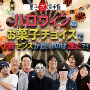 【菓子盆選手権】ハロウィンのお菓子チョイスで1番センスが良いのは誰だ?!
