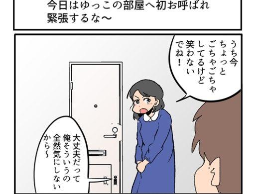 【4コマ】今日はゆっこの部屋へ初お呼ばれ 緊張するな~