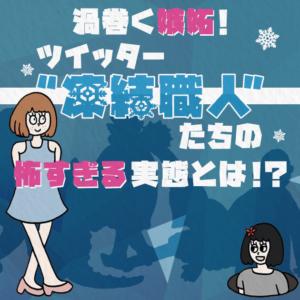 """渦巻く嫉妬!ツイッター """"凍結職人"""" たちの怖すぎる実態とは!?"""