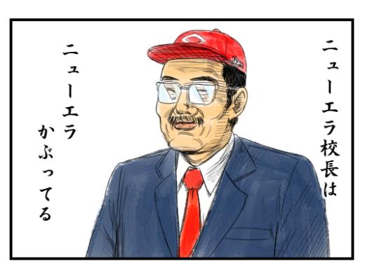 【4コマ漫画】ニューエラ校長