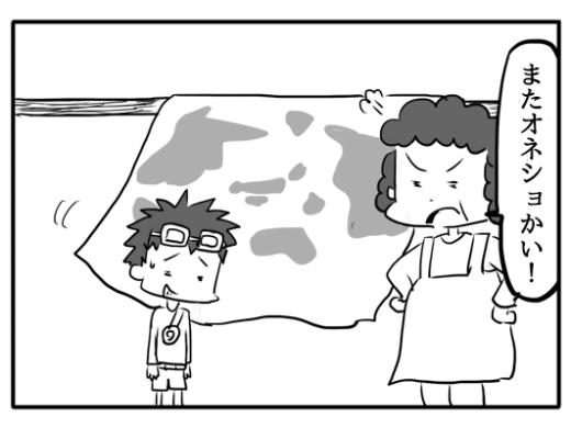【4コマ漫画】冒険好き