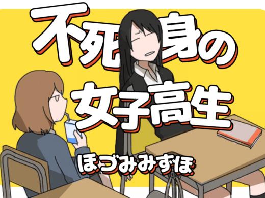 【2コマまんが】不死身の女子高生