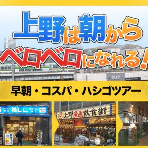上野は朝からベロベロになれる!早朝・コスパ・ハシゴツアー!