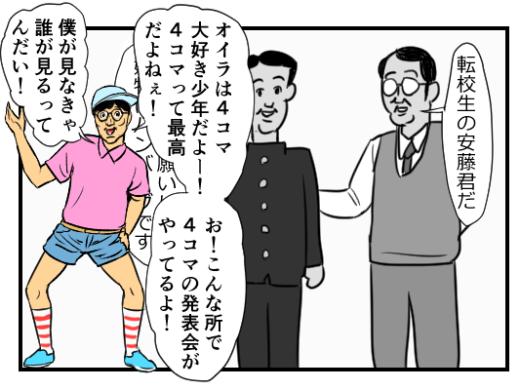 【4コマ漫画】4コマ発表会