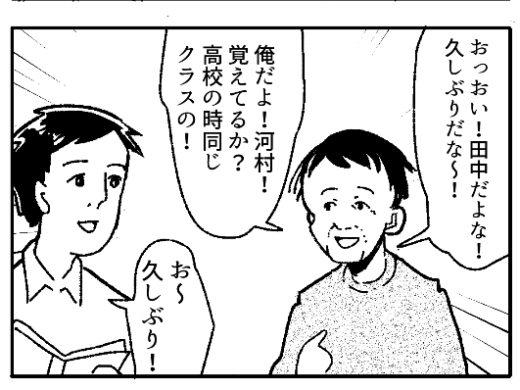 【4コマ】再会