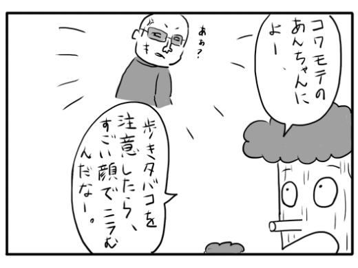 【4コマ漫画】カカシと木くん2