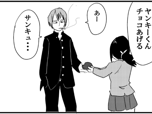 【4コマ漫画】ヤンキーとまじめ子ちゃん2
