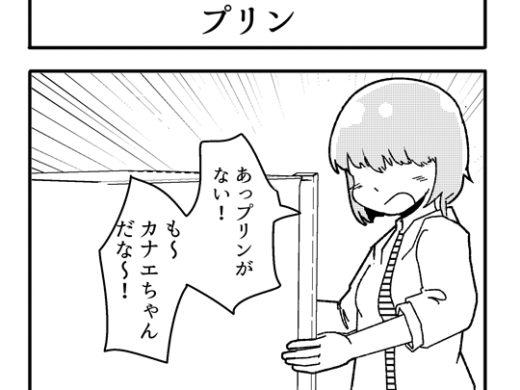 【4コマ】プリン
