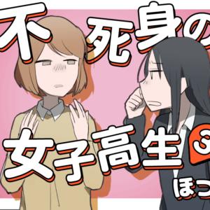 【2コマまんが】不死身の女子高生 PART-3